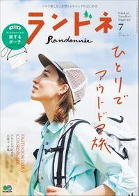 ランドネ 2019年7月号 No.106