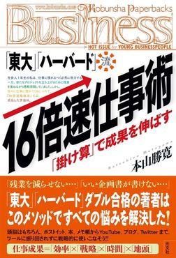 「東大」「ハーバード」流・16倍速仕事術 「掛け算」で成果を伸ばす-電子書籍