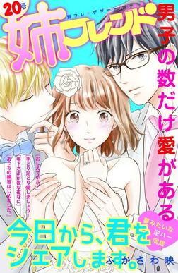 姉フレンド 20号-電子書籍