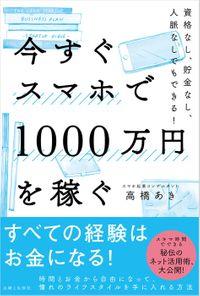 今すぐスマホで1000万円を稼ぐ(主婦と生活社)