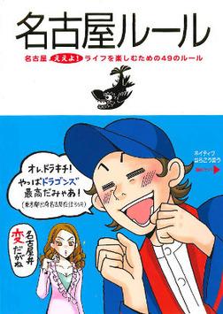 名古屋ルール -電子書籍