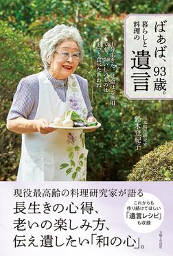 ばぁば、93歳。暮らしと料理の遺言-電子書籍