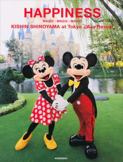 篠山紀信 at 東京ディズニーリゾート HAPPINESS-電子書籍