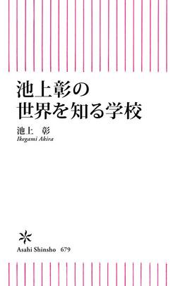 池上彰の世界を知る学校-電子書籍
