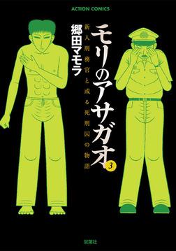 モリのアサガオ / 3-電子書籍