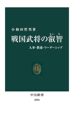 戦国武将の叡智 人事・教養・リーダーシップ-電子書籍