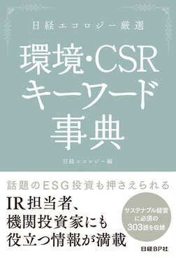 日経エコロジー厳選 環境・CSR キーワード事典-電子書籍