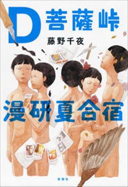 D菩薩峠漫研夏合宿-電子書籍
