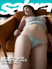 禁じられたアソビ 橋本マナミ8 [sabra net e-Book]