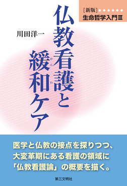 新版・生命哲学入門III:仏教看護と緩和ケア-電子書籍