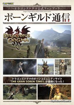 ドラゴンズドグマ公式ファンブック ポーンギルド通信-電子書籍