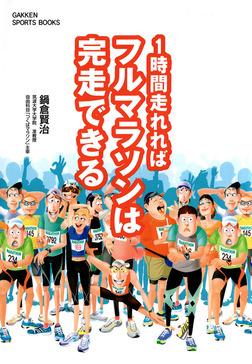 1時間走れればフルマラソンは完走できる-電子書籍