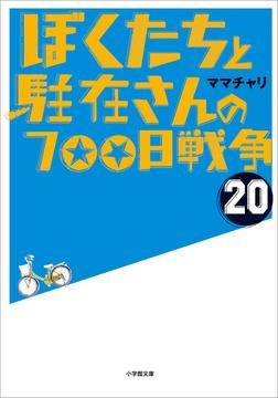 ぼくたちと駐在さんの700日戦争20-電子書籍