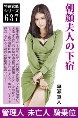 朝顔夫人の下宿-電子書籍