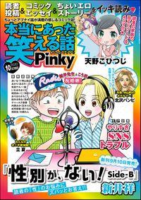 本当にあった笑える話Pinky2020年10月号