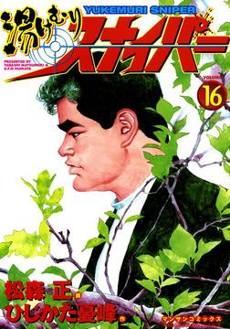 湯けむりスナイパー VOLUME16-電子書籍