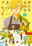 世にも奇妙なスーパーマーケット(1)