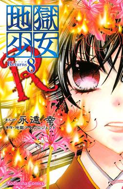 地獄少女R(8)-電子書籍