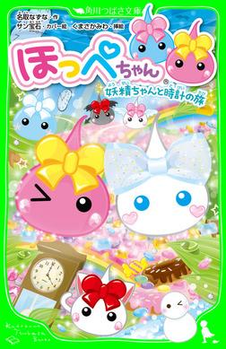 ほっぺちゃん 妖精ちゃんと時計の旅-電子書籍