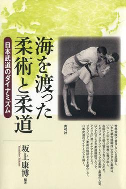 海を渡った柔術と柔道 日本武道のダイナミズム-電子書籍