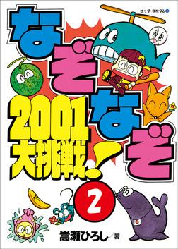 なぞなぞ2001大挑戦! 第2巻-電子書籍