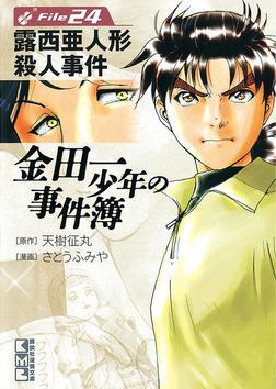 金田一少年の事件簿 File(24)-電子書籍