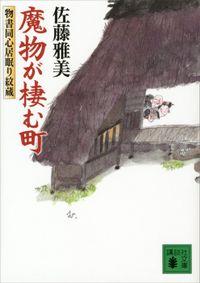 魔物が棲む町 物書同心居眠り紋蔵(十)