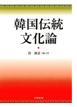 韓国伝統文化論-電子書籍