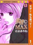 欲情(C)MAX モノクロ版【期間限定無料】 1