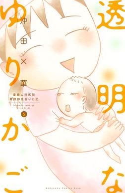 透明なゆりかご~産婦人科医院看護師見習い日記~(5)-電子書籍