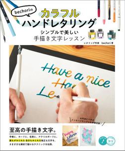 bechoriのカラフルハンドレタリング シンプルで美しい手描き文字レッスン-電子書籍