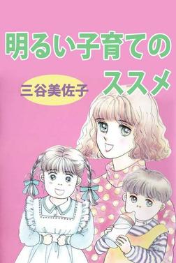 明るい子育てのススメ-電子書籍
