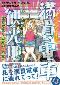 満員電車は観光地!? ~世界が驚く日本の「日常」~