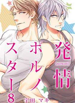 発情ポルノスター(8)-電子書籍
