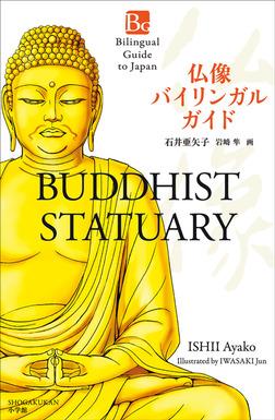 仏像バイリンガルガイド~Bilingual Guide to Japan BUDDHIST STATUARY~-電子書籍