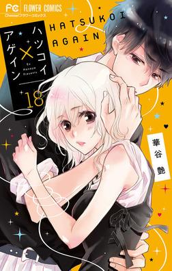 ハツコイ×アゲイン【マイクロ】(18)-電子書籍