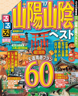 るるぶ山陽 山陰ベスト'17-電子書籍