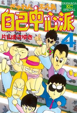 ぎゅわんぶらあ自己中心派(4)-電子書籍