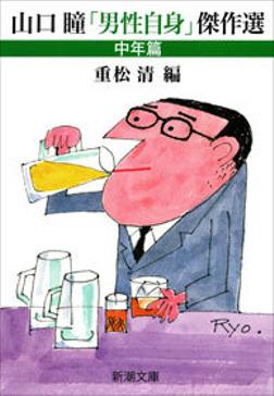 山口瞳「男性自身」傑作選 中年篇-電子書籍