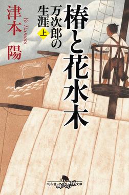 椿と花水木 万次郎の生涯(上)-電子書籍