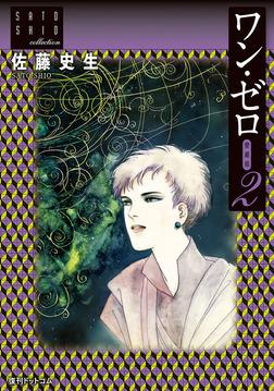 ワン・ゼロ【愛蔵版】2-電子書籍