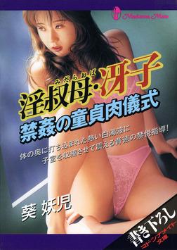 淫叔母・冴子 禁姦の童貞肉儀式-電子書籍