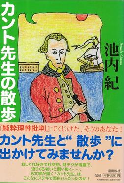 カント先生の散歩-電子書籍