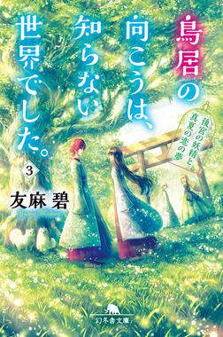 鳥居の向こうは、知らない世界でした。3 ~後宮の妖精と真夏の恋の夢~-電子書籍
