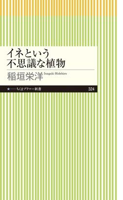 イネという不思議な植物-電子書籍