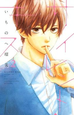 サイレント・キス(2)-電子書籍