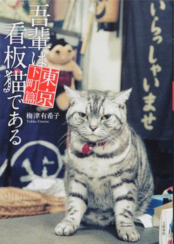 吾輩は看板猫である 東京下町篇-電子書籍