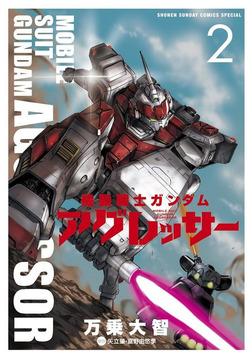 機動戦士ガンダム アグレッサー(2)-電子書籍