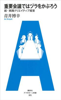 重要会議ではヅラをかぶろう 超・実践クリエイティブ経営-電子書籍