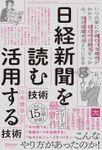 日経新聞を「読む技術」「活用する技術」